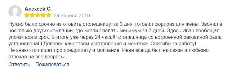 отзыв от Алексея о компании Avestone