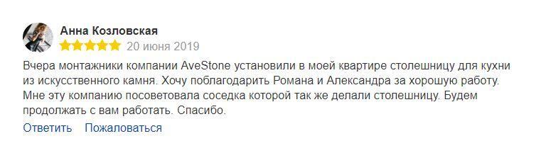 отзыв от Ани козловской